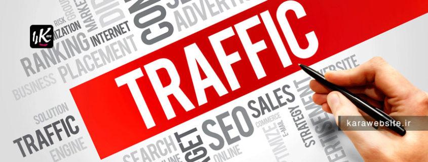 طراحی سایت پر ترافیک