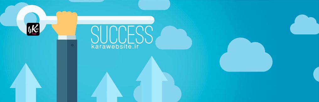 موفقیت با افزایش ترافیک سایت